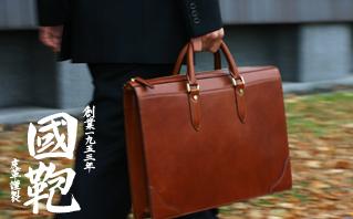 國鞄(こくほう):ビジネスバッグキット(威風堂堂&書類ケース)