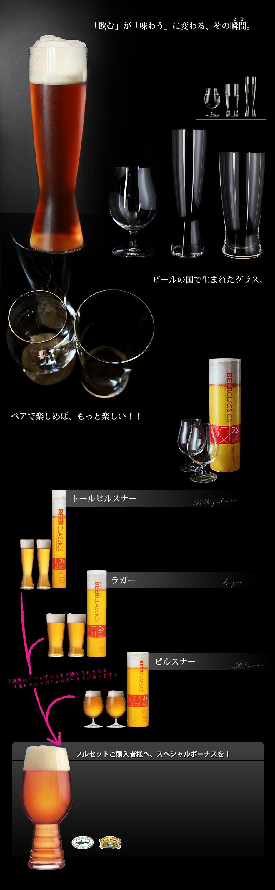 シュピゲラウ ドイツ製ビアテイスティンググラス
